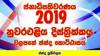 Nuwara Eliya District - Walapane Electorate | Presidential Election 2019