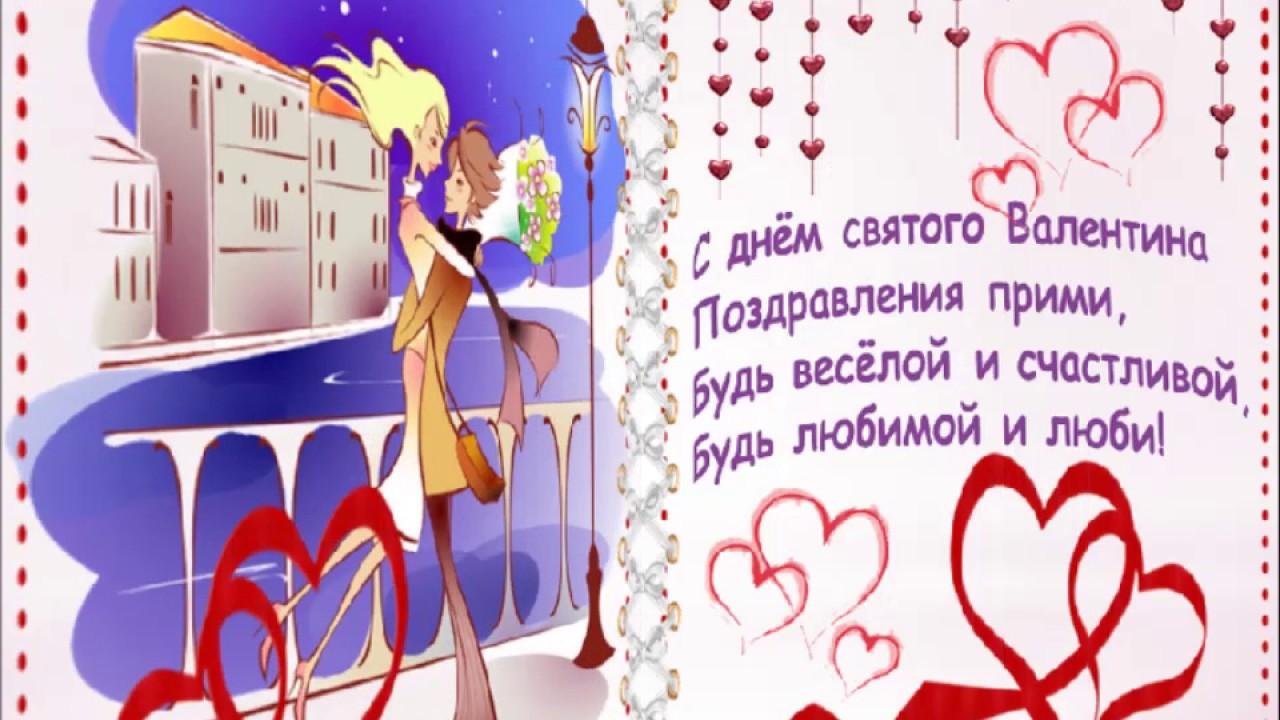 День святого валентина поздравления валентинки 3