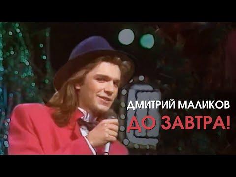 Маликов Дмитрий - До завтра