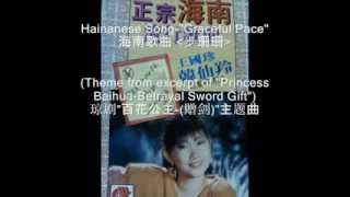 "Hainanese Song-""Graceful Pace"" 海南歌曲 ""步珊珊"""