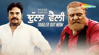 DULLA VAILLY | Trailer | Guggu Gill | Yograj Singh | Sarbjit Cheema | Gurvar Cheema | 4th Jan 19