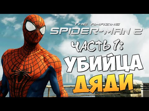 The Amazing Spider-man 2. Начало Игры #1 video