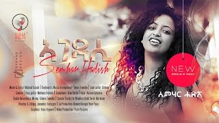 Semhar Hadish, New Tigrigna Single - Agedasi- 2015
