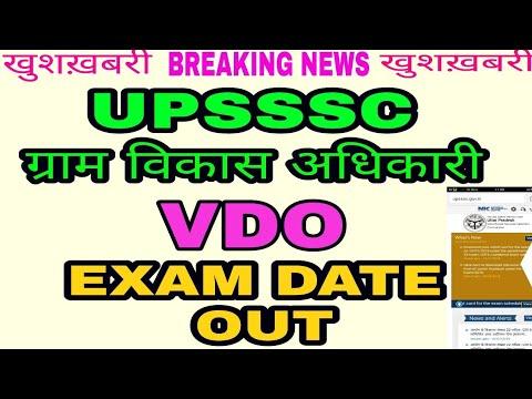 UPSSSC(VDO) EXAM DATE घोषित BREAKING NEWS