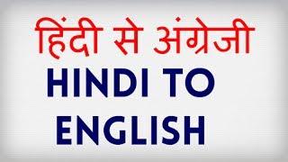 Hindi se angrezi online anuvaad kaise kare? हिन्दी से अंग्रेजी ऑनलाइन अनुवाद कैसे करें?