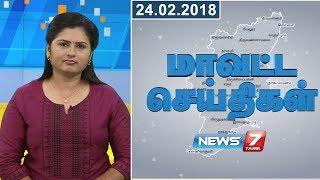 Tamil Nadu District News 01   24.02.2018   News7 Tamil
