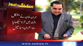 Governor Sindh Imran Ismail tests positive for COVID-19 | SAMAA TV