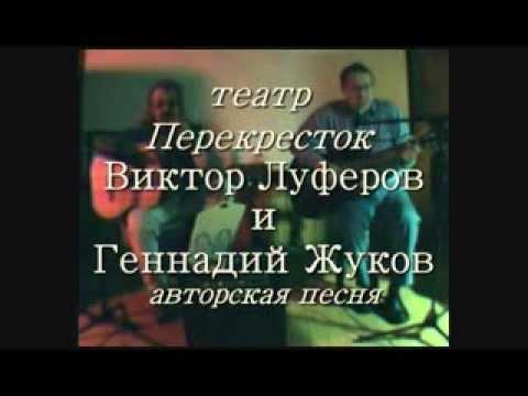 Поют барды. Виктор Луферов, Геннадий Жуков (часть-1)