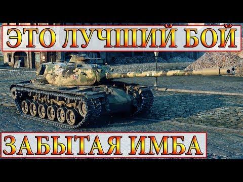 T110E5  ОДИН ПРОТИВ ВСЕХ!  САМЫЙ БТРный БОЙ WORLD OF TANKS