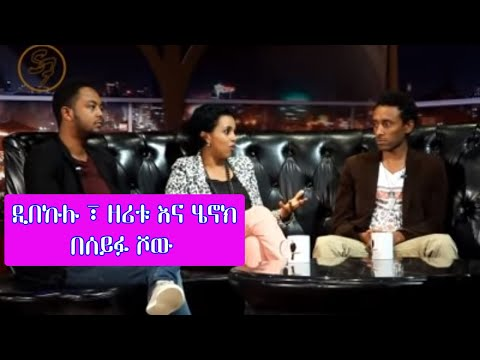 Zeritu Kebede Dibe Kulu And Henok Mahari Interview On Seifu Fantahun Late Night Show