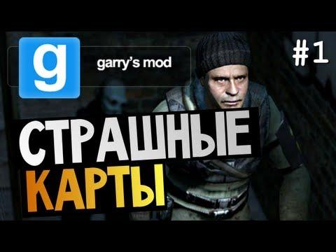 Garry's Mod - Проходим Страшные Карты! #1
