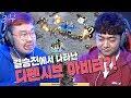 [BJ스타멸망전]★김봉준 VS 이성은★//결승전에서 나타난 디펜시브 아비터??