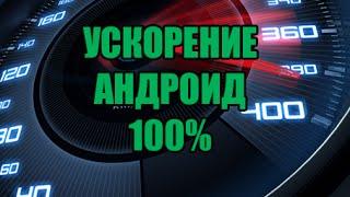 Ускорение андроид(ЛУЧШИЕ СПОСОБЫ!)