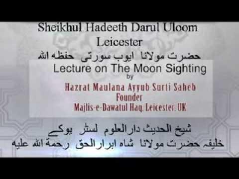 Maulana Ayyub Surti Sheikhul Hadith Darul Uloom Leicester | Ruyat-e-Hilal Moonsighting Issue