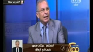 مشادة حادة بين مرتضى منصور وكابتن عبد العزيز علي الهواء