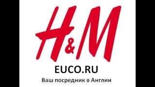 Одежда из Англии H&M. Посредник в Англии - EUCO.RU