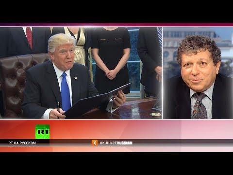Эксперт: За решением Трампа признать Иерусалим столицей Израиля стоит желание удержаться на посту