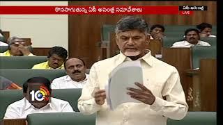 రైతులకు కొంత వెసులుబాటు..| CM Chandrababu Addresses Assembly | Amaravathi