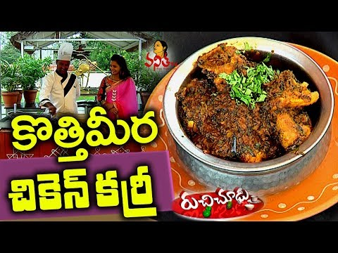 Kothimeera Chicken ( కొత్తిమీర చికెన్ కర్రీ ) Recipe   Ruchi Chudu   Vanitha TV