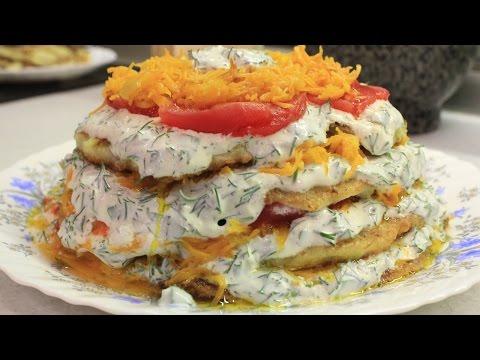 Как приготовить очень вкусный кабачковый тортик видео рецепт.