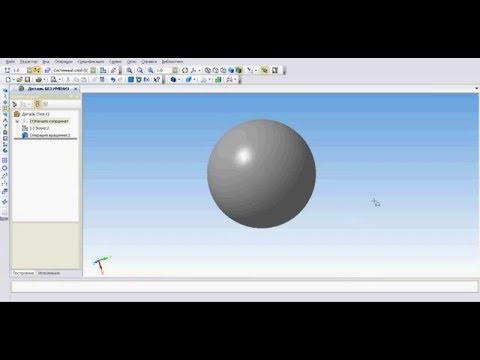 Как сделать в компасе шар