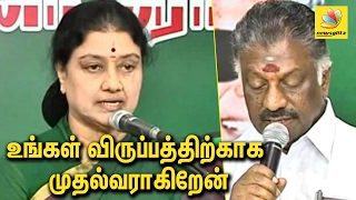Sasikala Speech after OPS Resignation
