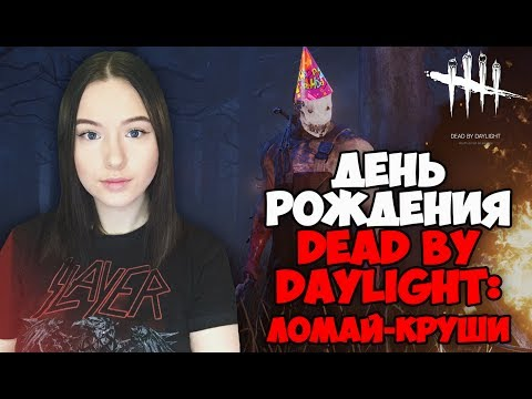 🎁 [С ДР, Dead by Daylight] ЛОМАЙ-КРУШИ 🎁