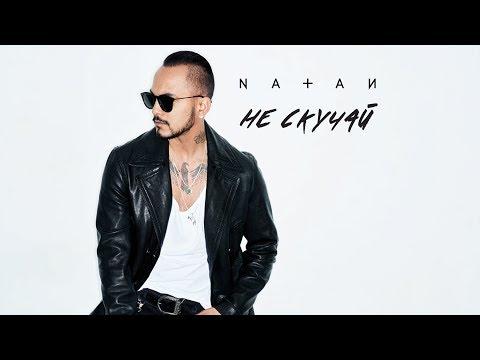 Natan - Не скучай (премьера трека, 2018)