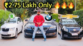 Luxury Car Under 3 Lakh | BMW 520d | Skoda Superb  | Chevrolet Cruze | My Country My Ride