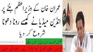 Reaction Of India On Imran Khan Prime Minster Of Pakistan | PTI Pak VS IND
