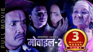 "परदेशी नेपालीले हेर्नै पर्ने Nepali Full Movie ""MOBILE 2"" Ft. Resham Bohora, Sarmila Bc, Dalli BC"