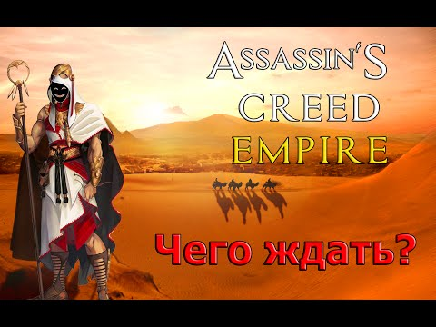 ASSASSIN'S CREED EMPIRE (2017) - ЧЕГО ЖДАТЬ?