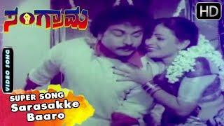 Sarasakke Baaro  - First Night Song | Sangarama Kannada Movie | Bhavya , V Ravichandran Hit Songs