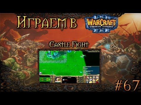 Играем в Warcraft 3 #67 - Castle Fight