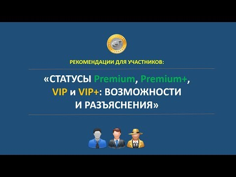 Сообщество Генератор трафика: статусы Premium. Premium+, VIP и VIP+
