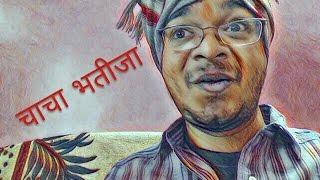 Chacha Bhatija or Nazayaz Aaulad