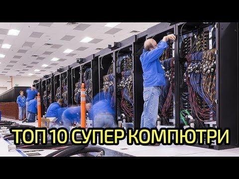 Топ 10 най-мощни супер компютри в света