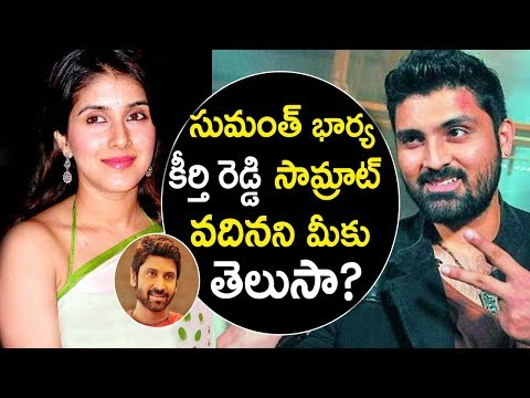 Actress Keerthi Reddy Relation With Samrat Reddy | Actor Samrat Reddy Family | Tollywood Nagar