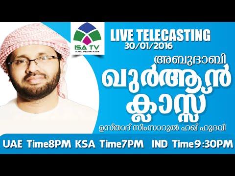 LIVE TELECASTING-Abu Dhabi Qur'an Class(30/1/2016) by Simsarul Haq Hudawi
