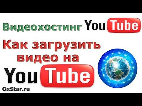 Видео как отправить видео в Ютуб