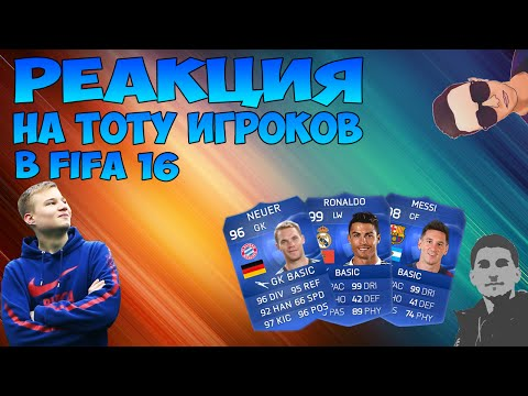 РЕАКЦИЯ НА ТОТИ В FIFA 16  |  Reaction to the TOTY in FIFA 16