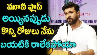 Ram Charan Emotional Speech at Chirec School | Ram Charan Latest News | Top Telugu Media