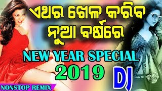 Odia Super Hits Dj Songs Full Remix 2019 | Odia Dj Remix For Dance Dhamaka 2019