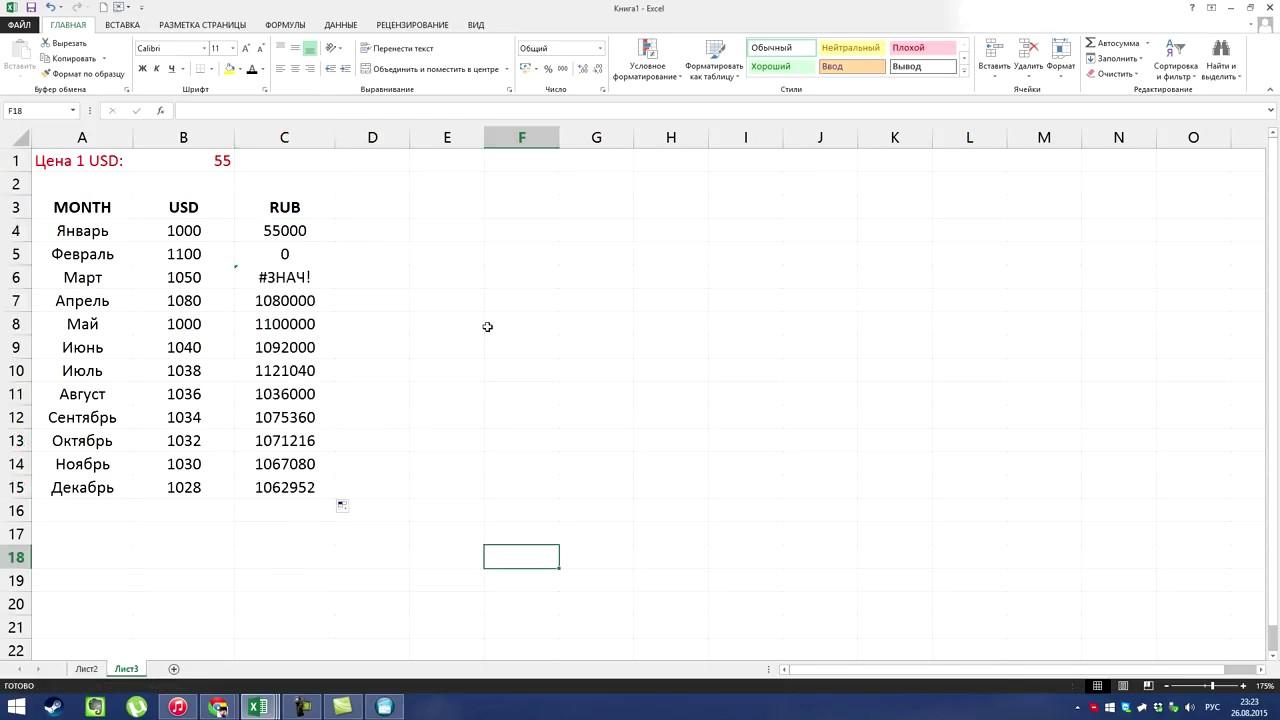 формуле в знак доллара таблице в