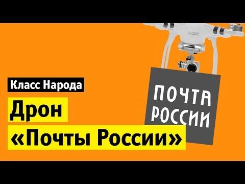 Дрон «Почты России» и Пасха | Класс народа