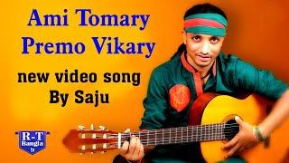 Ami Tomari Premo Bhikhari (Saju) আমি তোমারি প্রেম ভিখারী,