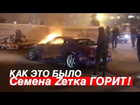 ПОЧЕМУ ГОРЕЛА 350Z СЕМЁНА.