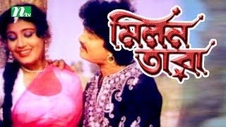 Old Bangla Movie: Milon Tara, Jasim Mohammed, Nasrin, Diricted by Azmol Huda Mithu