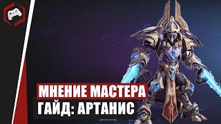 МНЕНИЕ МАСТЕРА: «beselmonster» (Гайд - Артанис) | Heroes of the Storm