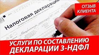 Услуги по составлению декларации 3-НДФЛ. Отзыв клиента